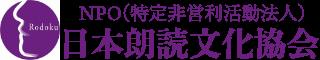 NPO日本朗読文化協会
