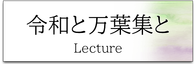 上野誠【令和と万葉集と】2020年2月29日
